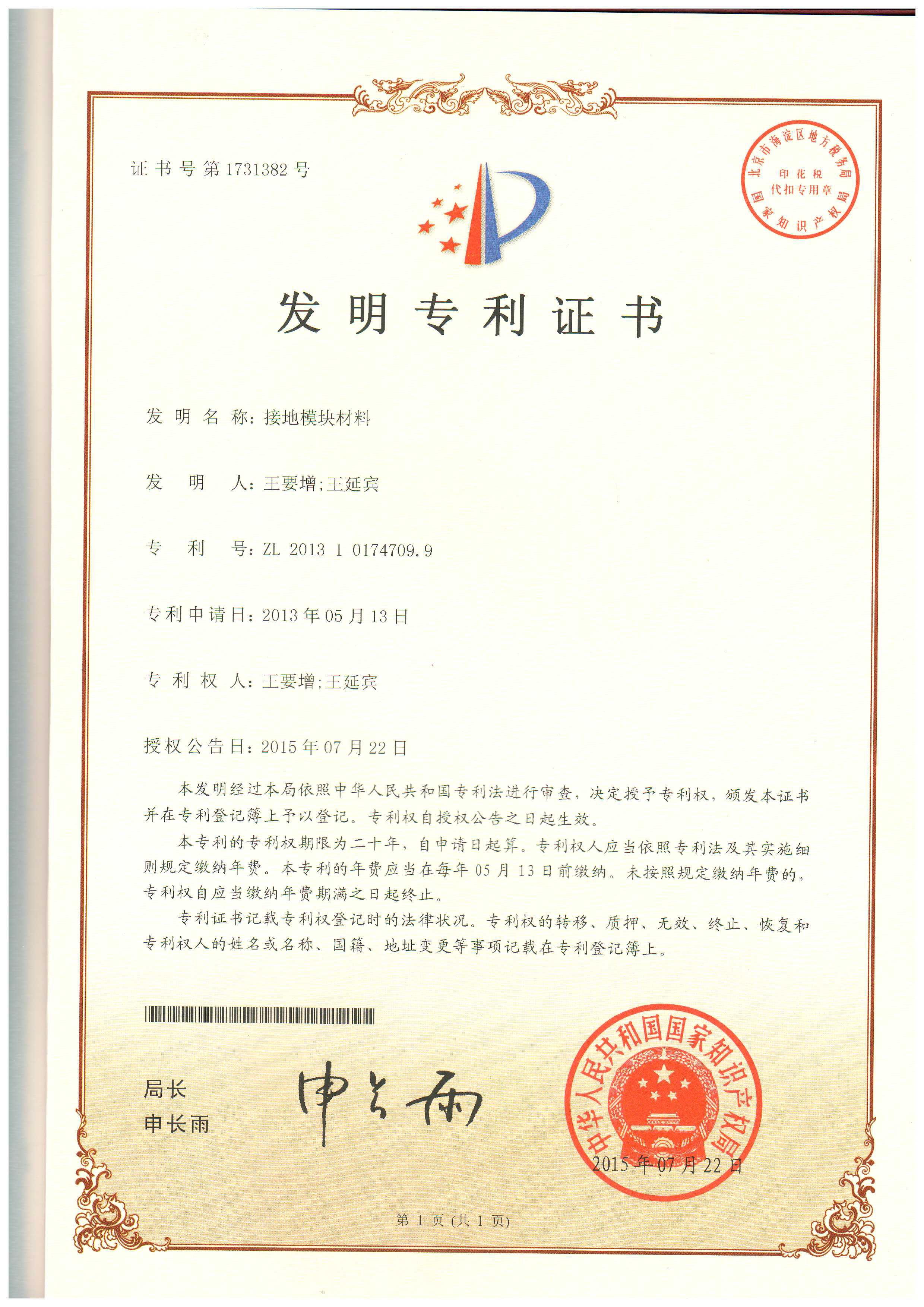 接地模块材料发明专利证书